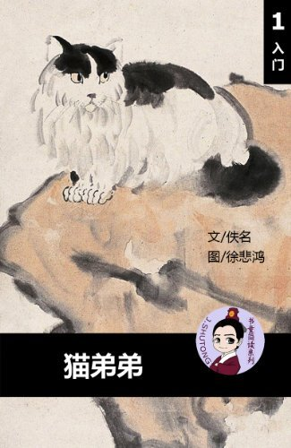 Tiger and cat (Simplified Chinese reading comprehension, Level 1, Chinese-English Bilingual )  by  Tingjia Liang