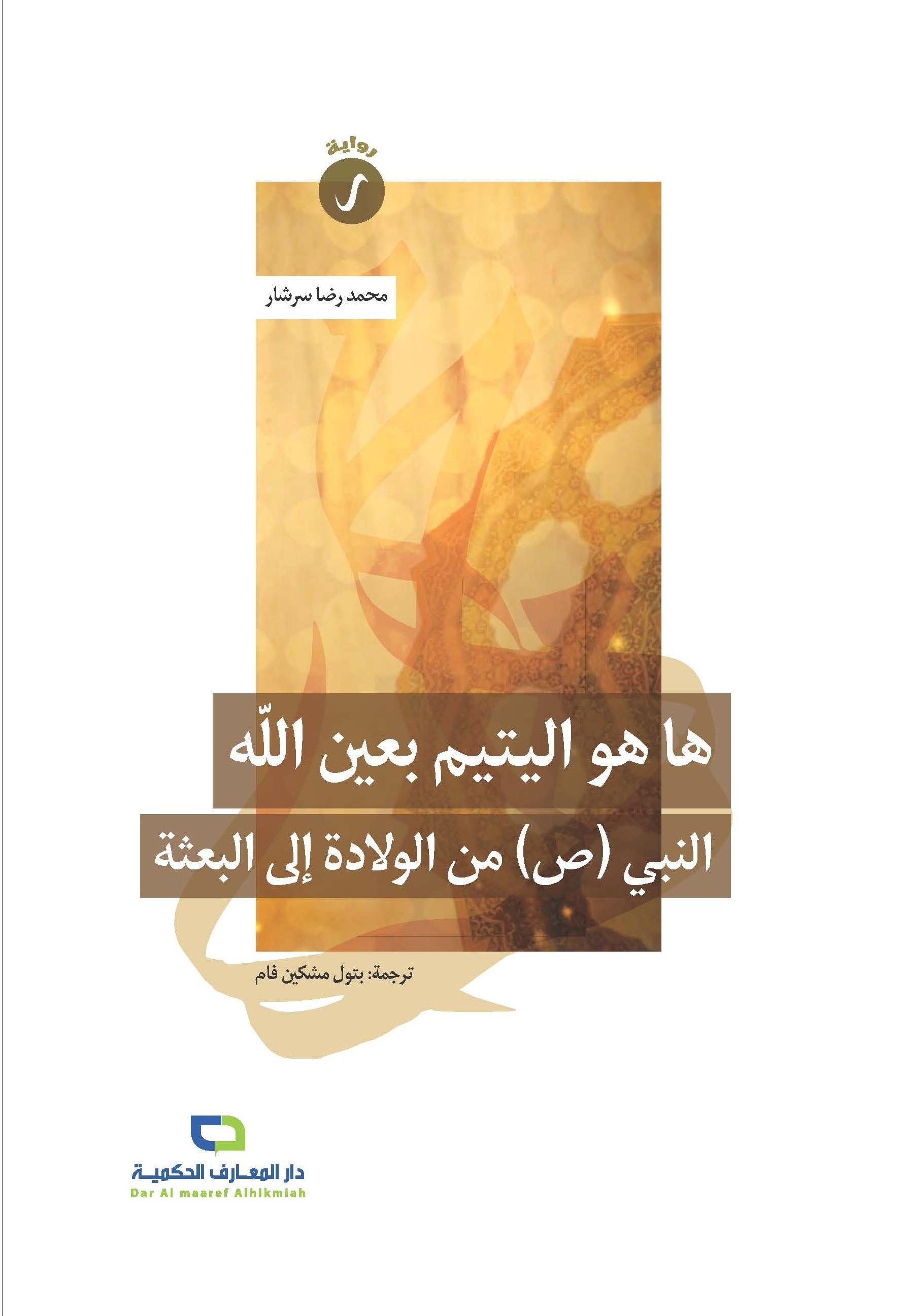 ها هو اليتيم بعين الله  by  محمد رضا سرشار