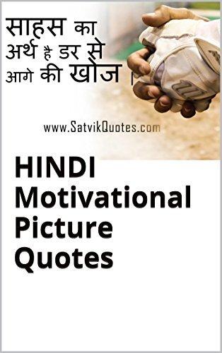 Hindi Motivational Picture Quotes: जोश और प्रेरणा के तूफानी विचार  by  Himanshu Mangtani
