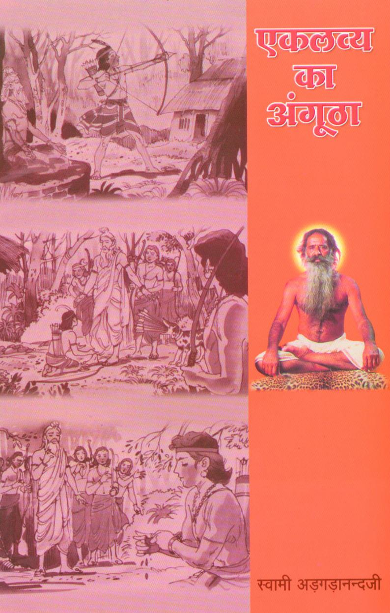 Eklavya Ka Angutha Swami Adgadanand