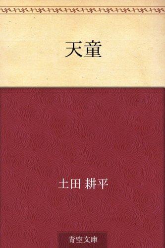 Tendo  by  Kohei Tsuchida