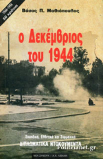 Ο Δεκέμβριος του 1944  by  Βάσος Π. Μαθιόπουλος