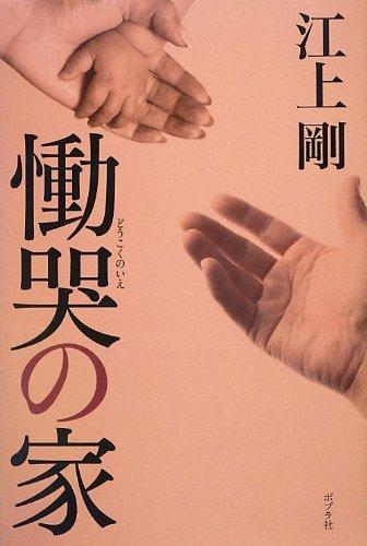 慟哭の家 Gō Egami