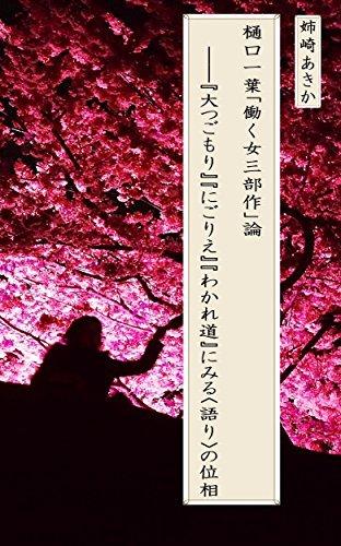 higuchiichiyohatarakuonnasanbusakuron-ohtsugomorinigoriewakaremichinimirukatarinoisoh  by  Akika Anesaki