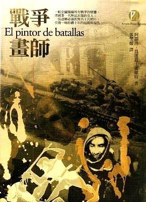 戰爭畫師  by  Arturo Pérez-Reverte
