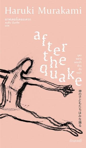 อาฟเตอร์เดอะเควก Haruki Murakami
