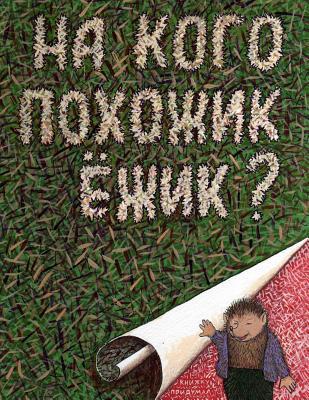 Na Kogo Pohozhik Ezhik?  by  Igor Velgach