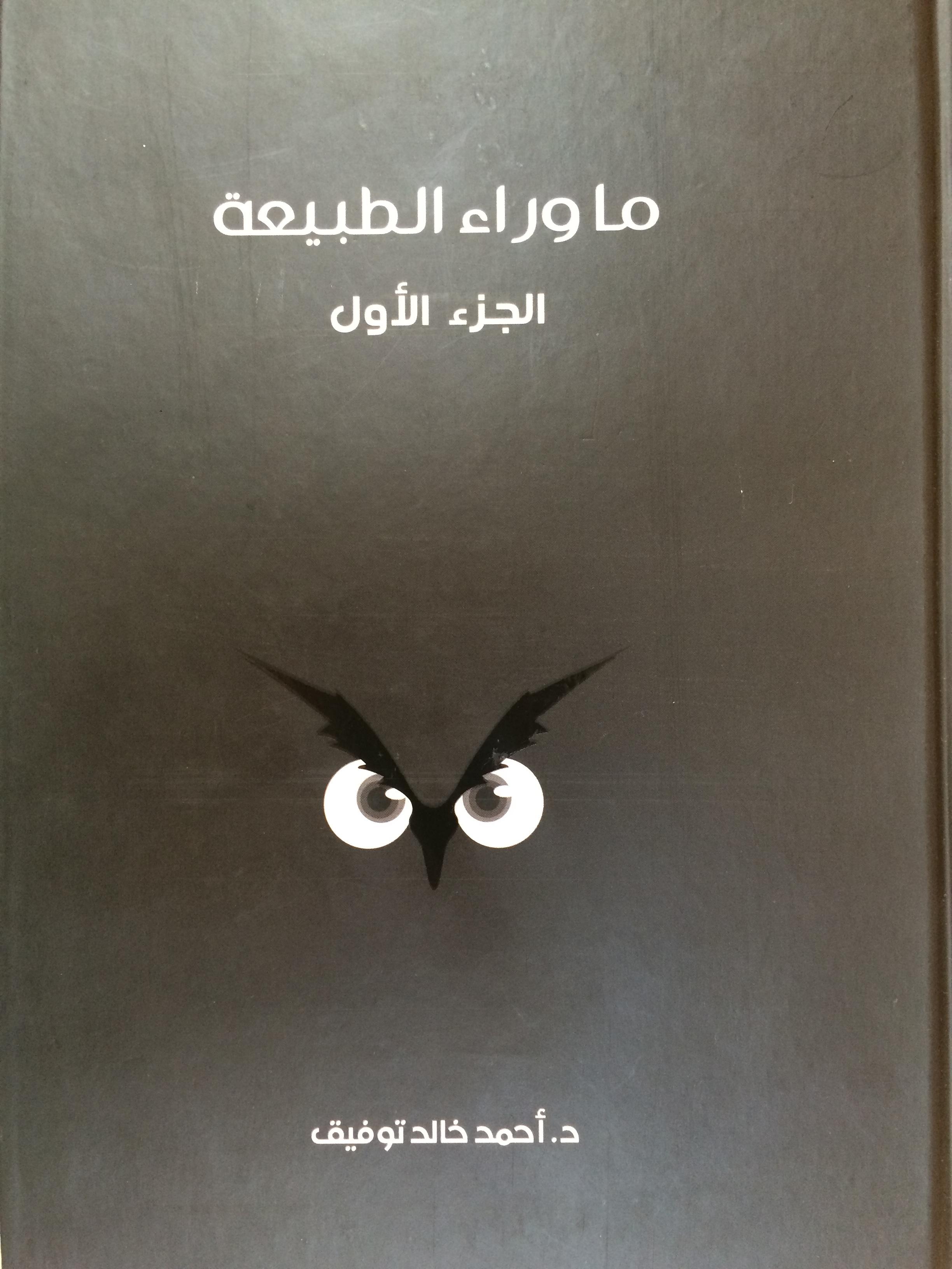 ماوراء الطبيعة الجزء الاول  by  د.آحمد خالد توفيق