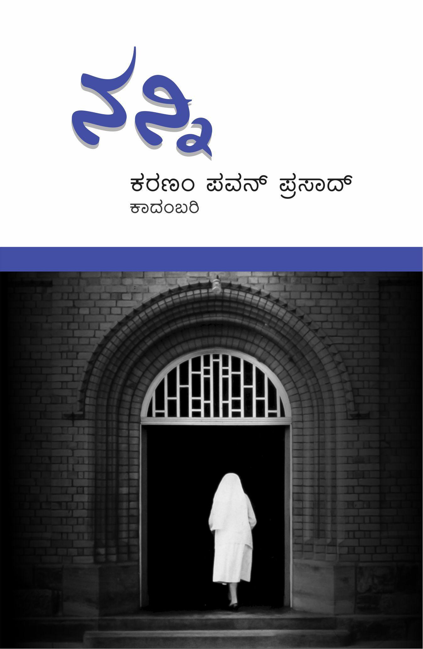NUNNI  by  Karanam Pavan Prasad (ಕರಣಂ ಪವನ್ ಪ್ರಸಾದ್)