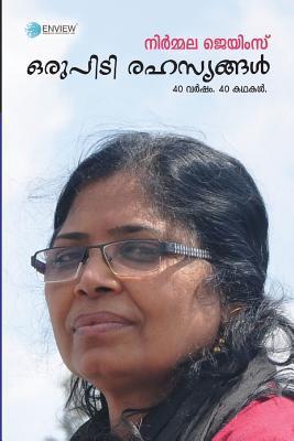 Oru Pidi Rahasyangal (a Bunch of Secrets) [In Malayalam]: 40 Stories 40 Years Mrs Nirmala James