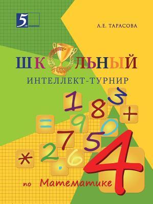 Shkolnyj Intellekt-Turnir Matematika Dlya Nachalnoj Shkoly. 4-J Klass L E Tarasova