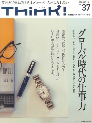 Think! 2011 Spring No.37 [雑誌]  by  Think!編集部