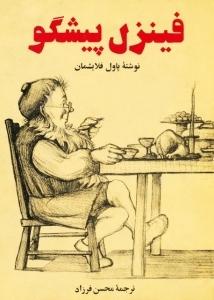 فینزل پیشگو  by  Paul Fleischman/محسن فرزاد