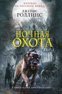 Ночная охота (Sigma Force, #7.5) James Rollins
