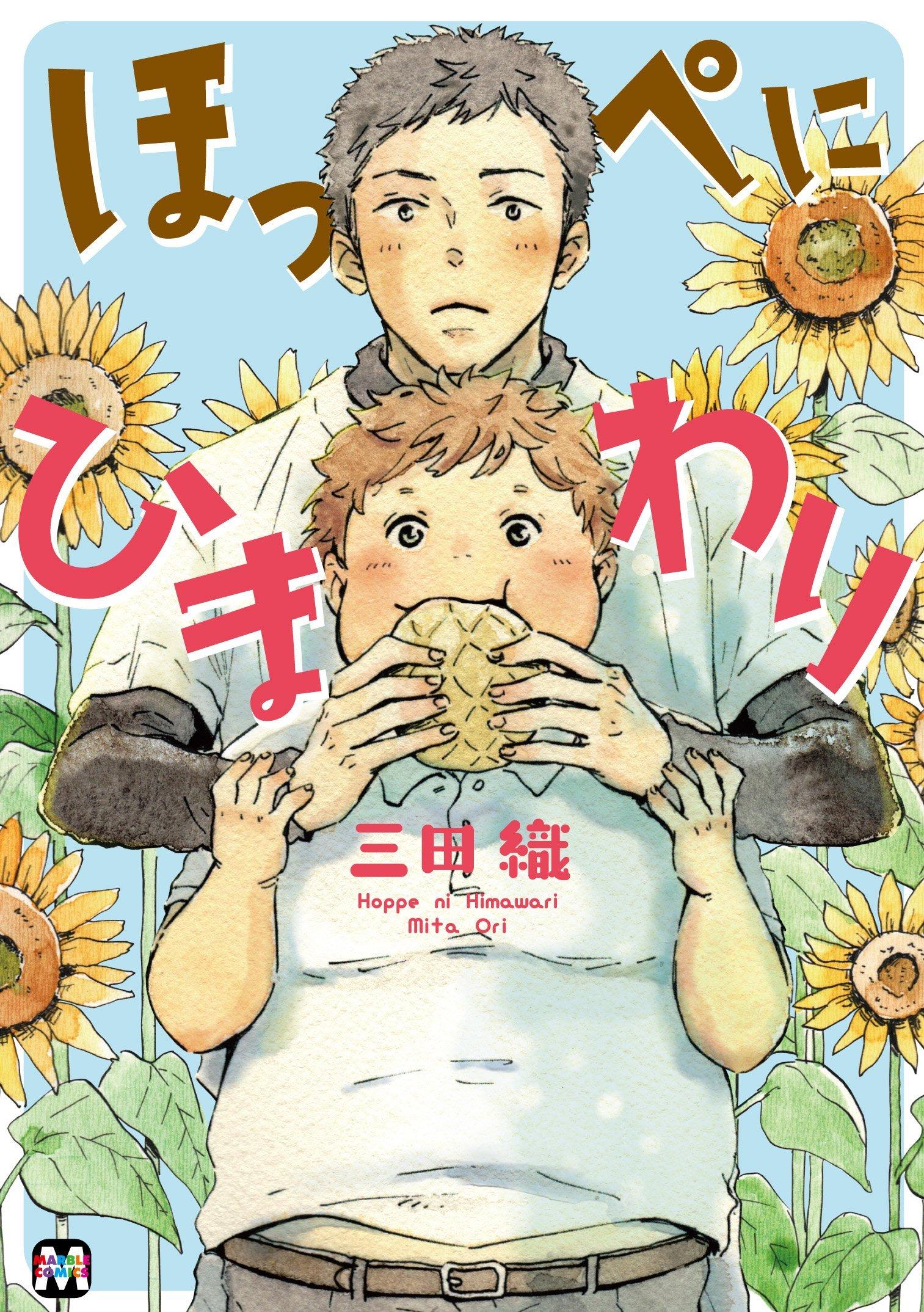 ほっぺにひまわり [Hoppe ni Himawari] [Sunflowers on your Cheeks]  by  Mita Ori