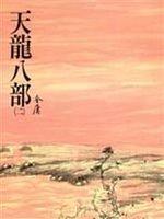 天龍八部 二  by  金庸
