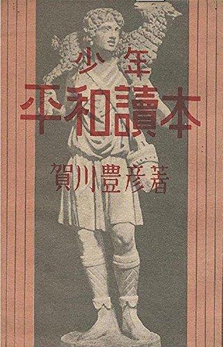 Peace Readers for Child Toyohiko Kagawa