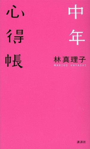 中年心得帳  by  Mariko Hayashi