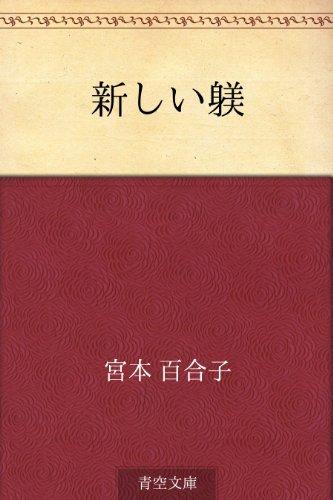 Atarashii shitsuke Yuriko Miyamoto
