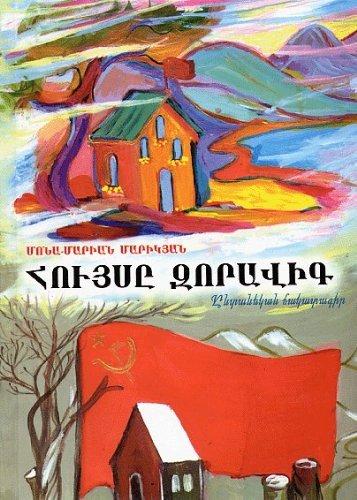 Huyse Zoravig: Invincible Hope: A Family Biography Mona-Marianne Marikian