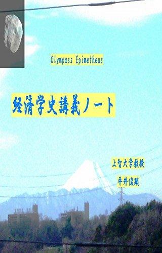 keizaigakushikouginouto Toshiaki Hirai
