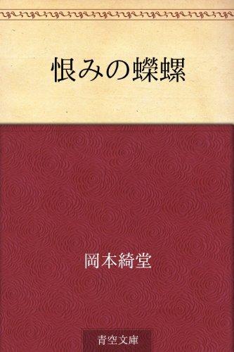 Urami no sazae  by  Kidō Okamoto