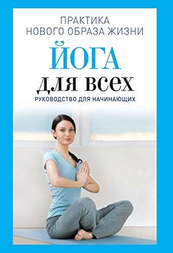 Йога для всех. Руководство для начинающих  by  Н.А. Панина