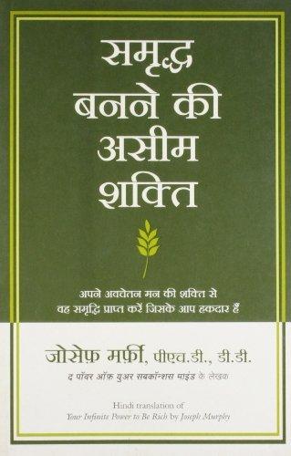 Samriddha Banane Ki Aseem Shakti  by  Dr. Joseph Murphy