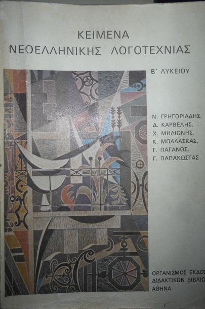 Κείμενα Νεοελληνικής Λογοτεχνίας Β΄Λυκείου  by  Ν. Γρηγοριάδης