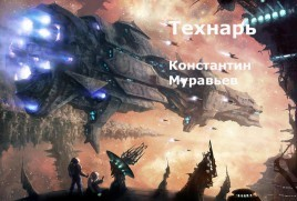 Технарь 2  by  Константин Николаевич Муравьёв