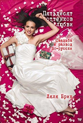 50 оттенков любви. Свадьба и развод по-русски Л. Брик