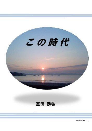 konojidai  by  murota yasuiro