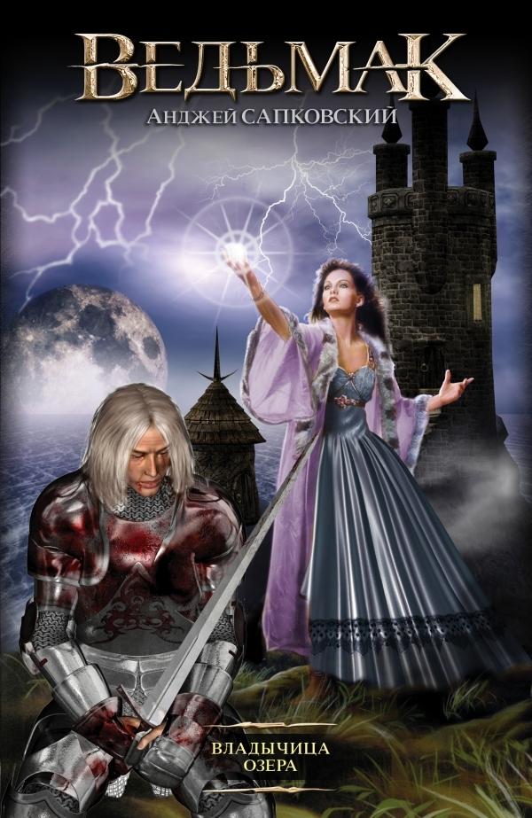 Владычица Озера (The Witcher #7) Анджей Сапковский