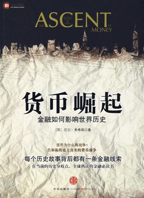 货币崛起:金融如何影响世界历史 Niall Ferguson