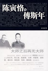 陈寅恪与傅斯年 岳南