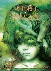 黑眼圈Ⅰ:荒原之書  by  Catherynne M. Valente
