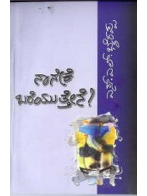 ನಾನೇಕೆ ಬರೆಯುತ್ತೇನೆ [Naaneke Bareyuttene] S.L. Bhyrappa ಸಂತೇಶಿವರ ಲಿಂಗಣ್ಣಯ್ಯ ಭೈರಪ್ಪ