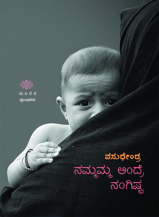 Nammamma Andre Nangishta Vasudhendra (ವಸುಧೇಂದ್ರ)