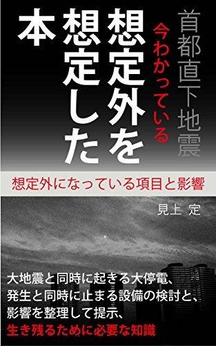 Syuto-chokkajisin Imawakatteiru Souteigai wo Souteisita Hon: Souteigai-ni Natteiru Koumoku to Eikyo Joe Mikami