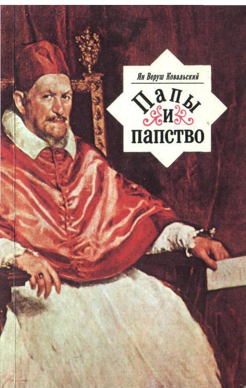 Папы и папство  by  Ян Веруш Ковальский