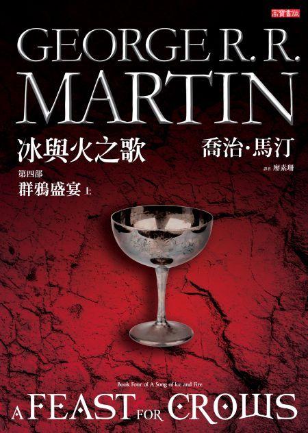 群鴉盛宴 上 (冰與火之歌第四部, #1) George R.R. Martin