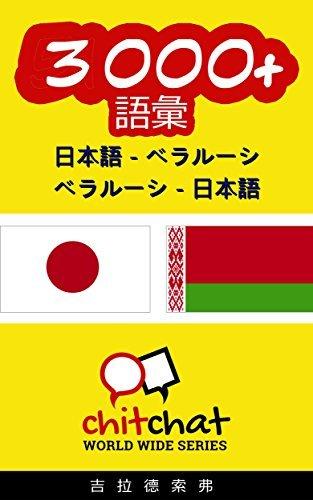 3000+ Japanese - Belarusian Belarusian - Japanese Vocabulary ChitChat WorldWide Gilad Soffer