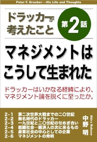 Drucker ga kangaetakoto dai2wa management ha koushite umareta  by  Akira Nakano