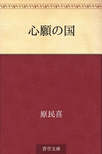 Shingan no kuni Tamiki Hara