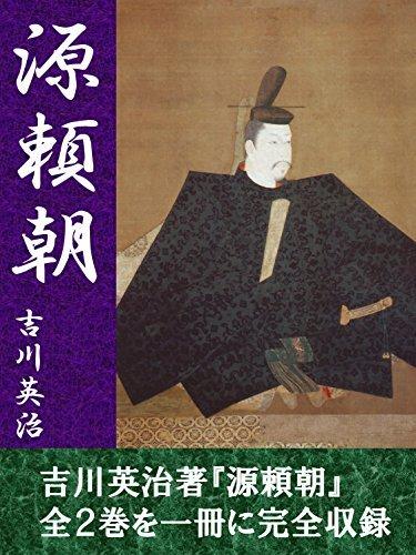 minamotonoyoritomozennikangaponban  by  yoshikawaeiji