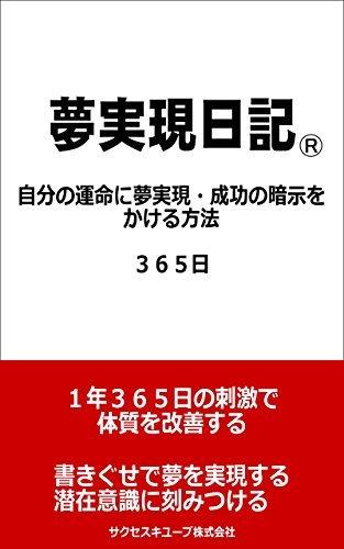Yumejitsugen Nikki Jibun No Unnmei Ni Yumejitsugen Seikou No Annji Wo Kakeru Houhou 365 Nichi  by  Akita Shuichi