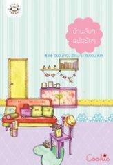 บ้านลับๆ ฉบับรักๆ  by  Hyun Go Eun