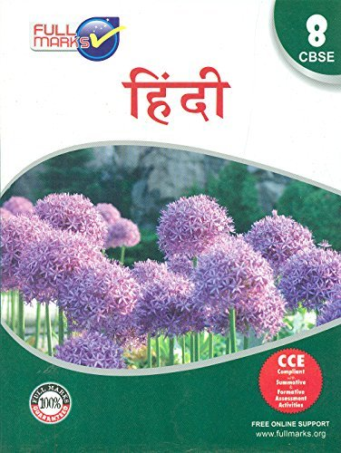 Hindi Class 8  by  Pramod Maurya