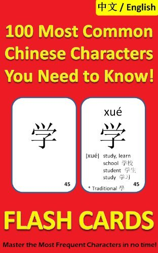 Chinese Flashcards: 100 Most Common Chinese Characters You Need to Know!  by  Lionshare Media