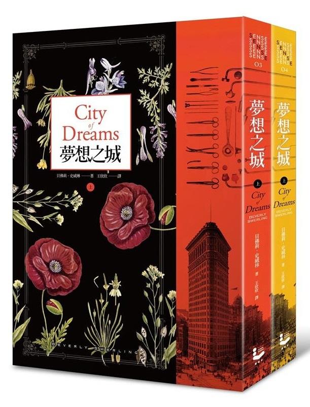 夢想之城  by  Beverly Swerling